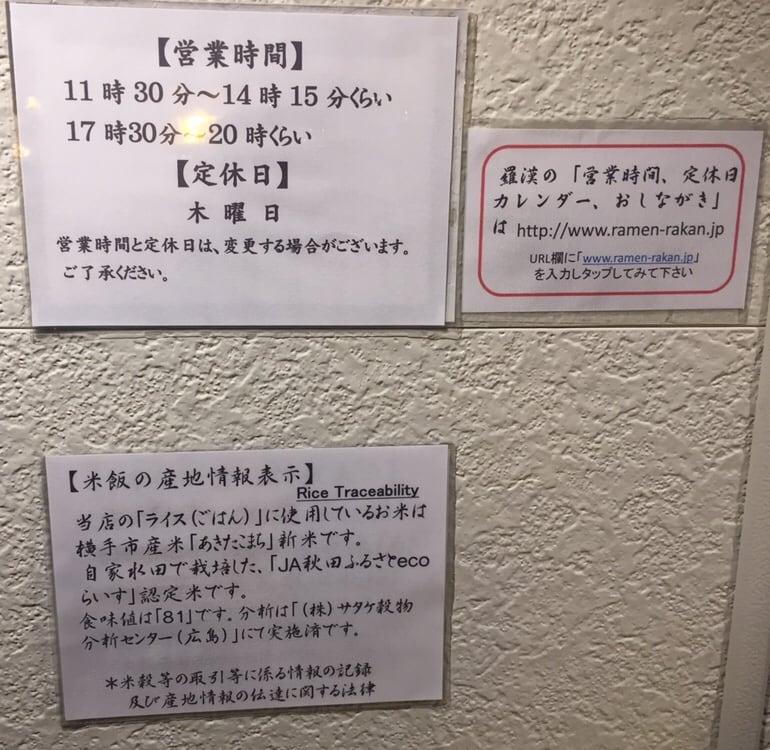 麺屋 羅漢 営業時間 営業案内 定休日