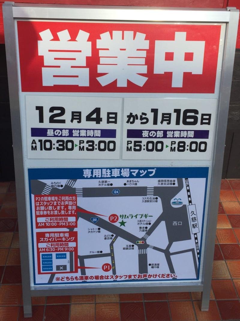 津軽煮干中華蕎麦 サムライブギー 営業時間 営業案内 駐車場案内