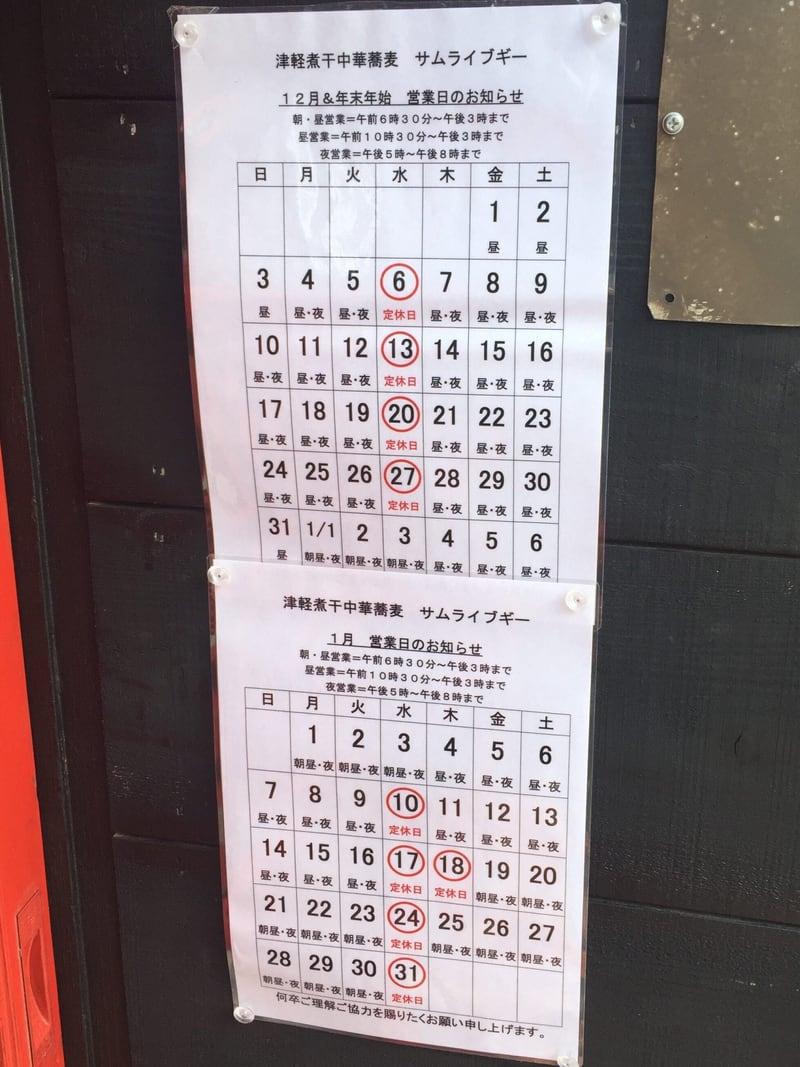 津軽煮干中華蕎麦 サムライブギー 定休日 営業カレンダー