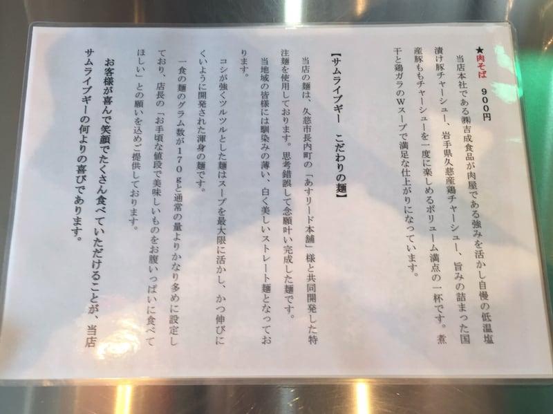 津軽煮干中華蕎麦 サムライブギー メニュー