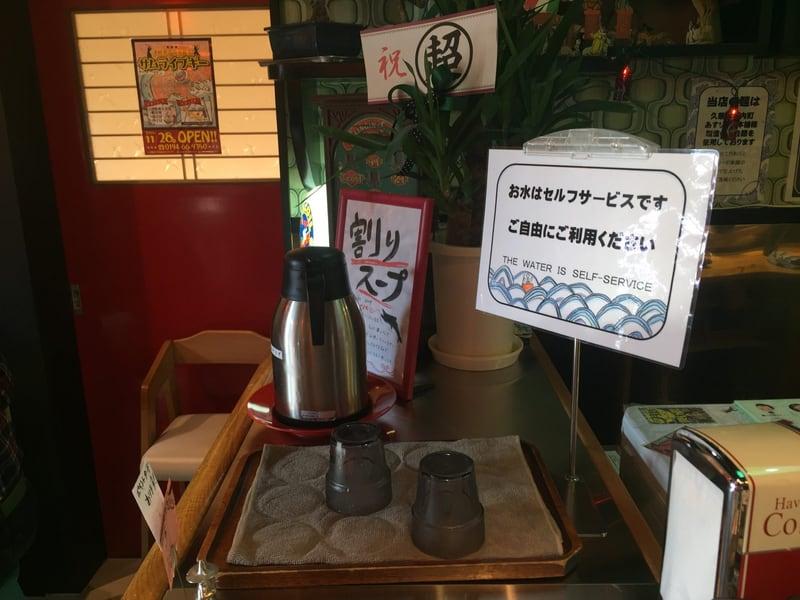 津軽煮干中華蕎麦 サムライブギーの津軽煮干中華蕎麦 割りスープ