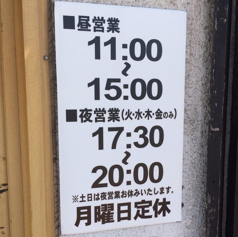 打ち立て中華そば 自家製麺5102 営業時間 営業案内 定休日
