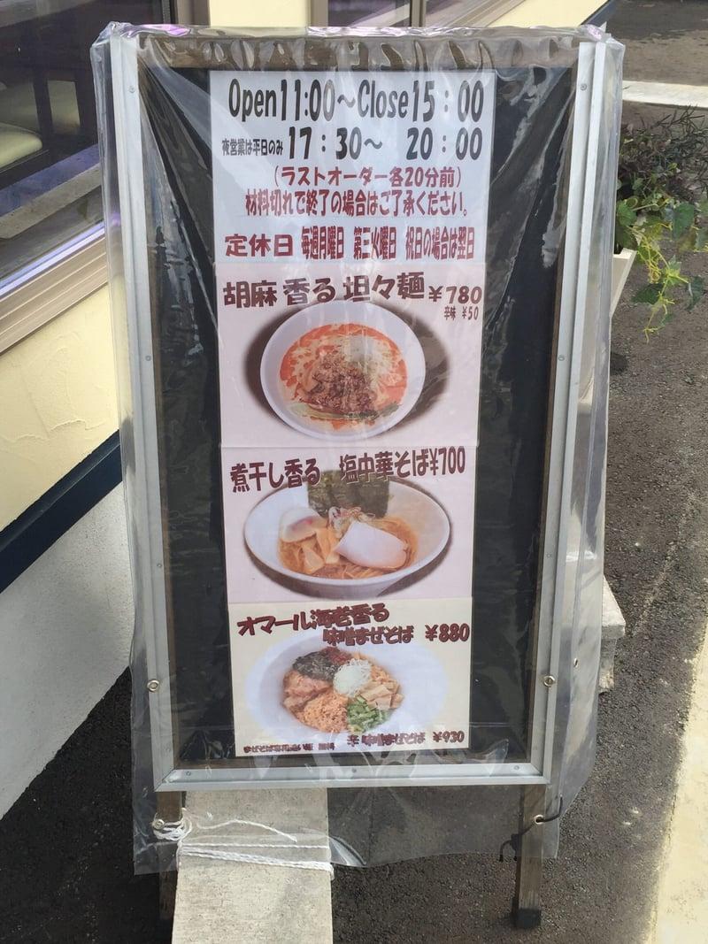 NOODLE SHOP KOUMITEI(香味亭) 営業時間 営業案内 定休日