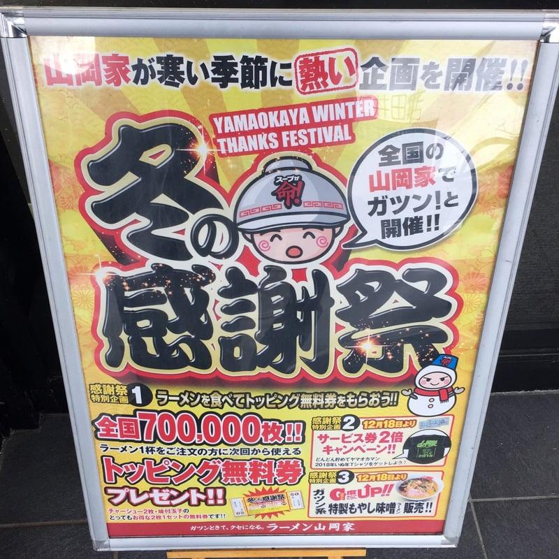 ラーメン山岡家 秋田仁井田店 冬の感謝祭 看板