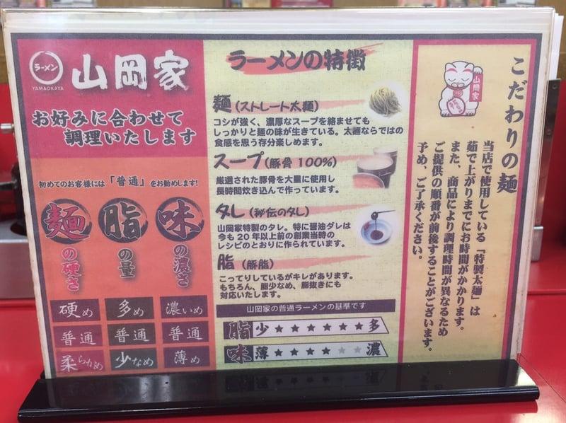 ラーメン山岡家 秋田仁井田店 メニュー