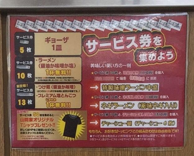 ラーメン山岡家 秋田仁井田店 メニュー サービス券