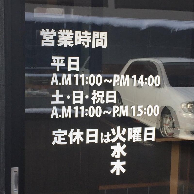 中華そば 一しな 営業時間 営業案内 定休日