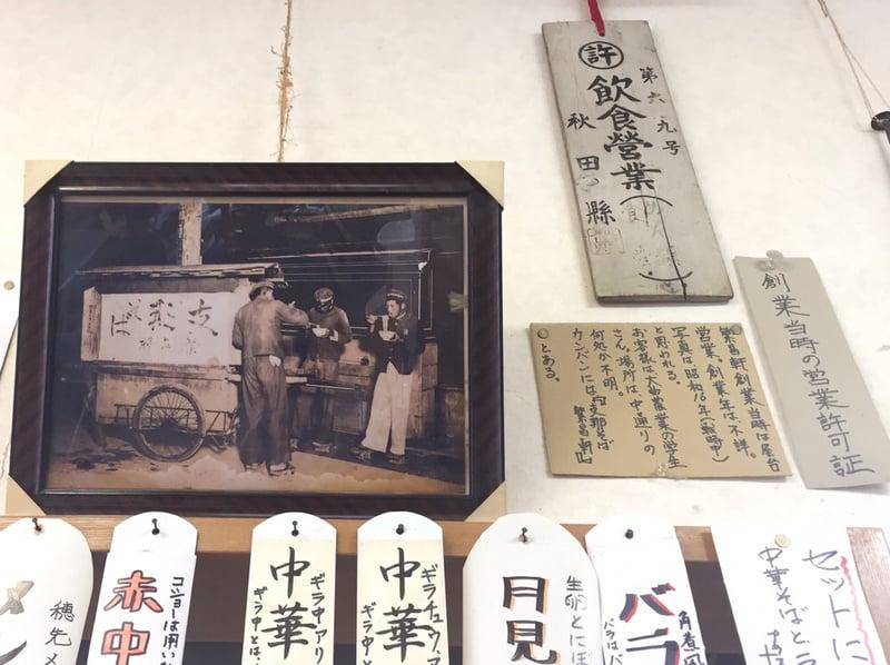 繁昌軒 本店 昭和16年の屋台写真