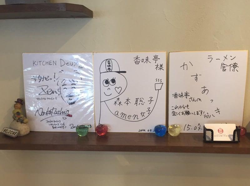 NOODLE SHOP KOUMITEI(香味亭) 森本聡子 ラーメン官僚 サイン