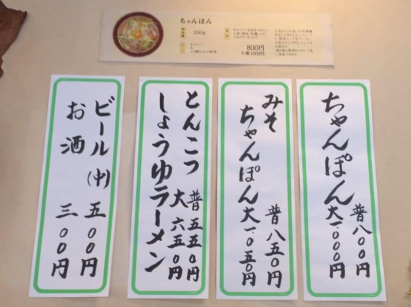 らう麺 ともゑ堂 メニュー