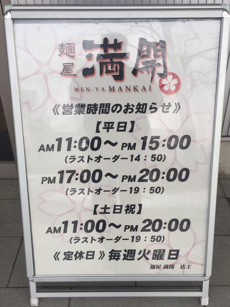 麺屋 満開 営業時間 営業案内 定休日