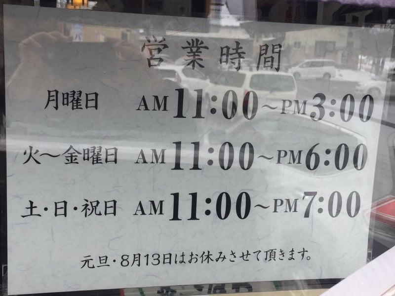 名代三角そばや 横手店 営業時間 営業案内 定休日