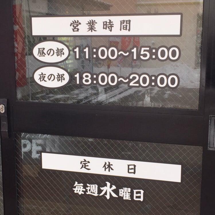 柳麺多むら 外旭川店 営業時間 営業案内 定休日