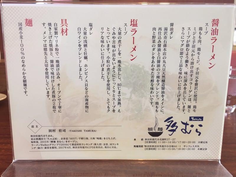 柳麺多むら 外旭川店 メニュー