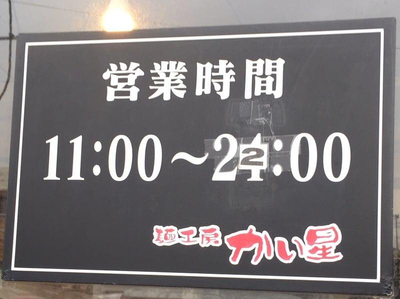 麺工房 かい星 営業時間 営業案内