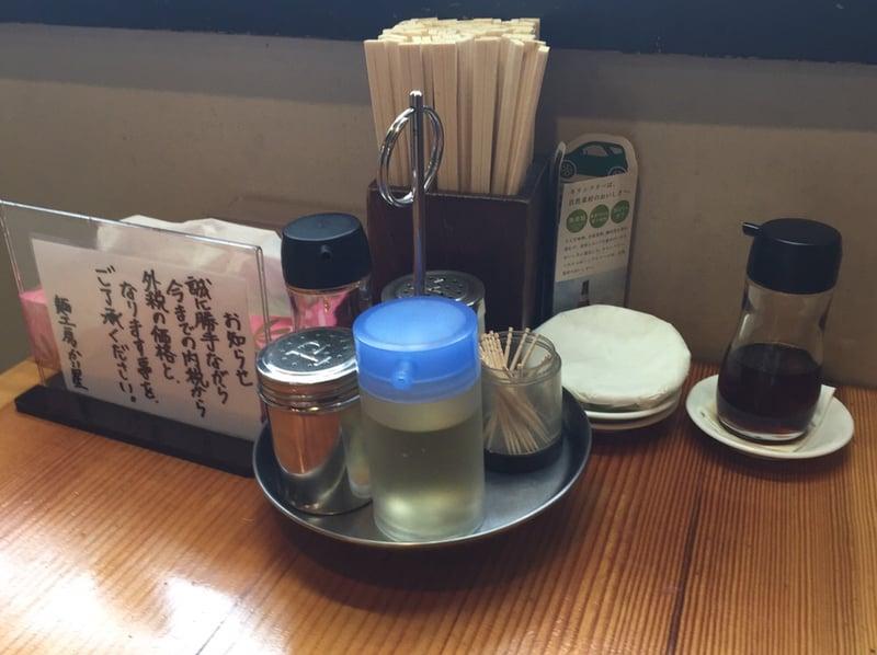 麺工房 かい星 辛味噌ラーメン 味変 調味料
