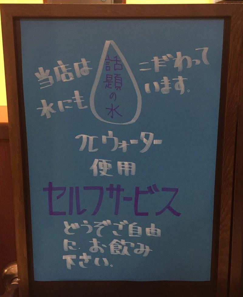 柳麺多むら 外旭川店 πウォーター