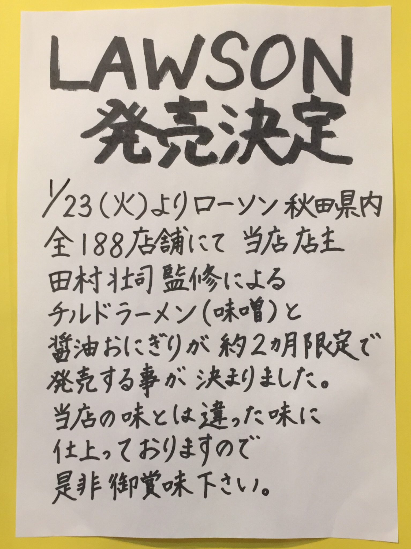 柳麺多むら 外旭川店 秋田県内 ローソン 販売 味噌ラーメン 醤油おにぎり
