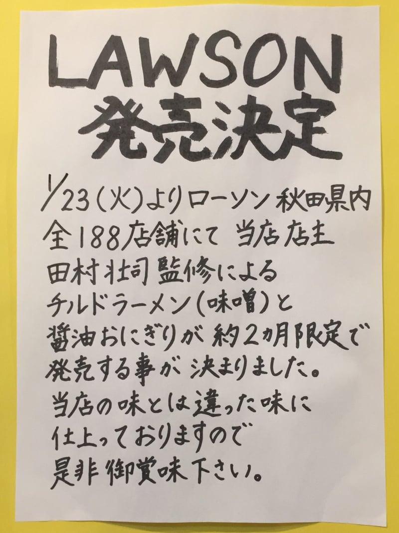 柳麺 多むら 外旭川店 ローソン 秋田県内 全店販売 味噌ラーメン 醤油おにぎり