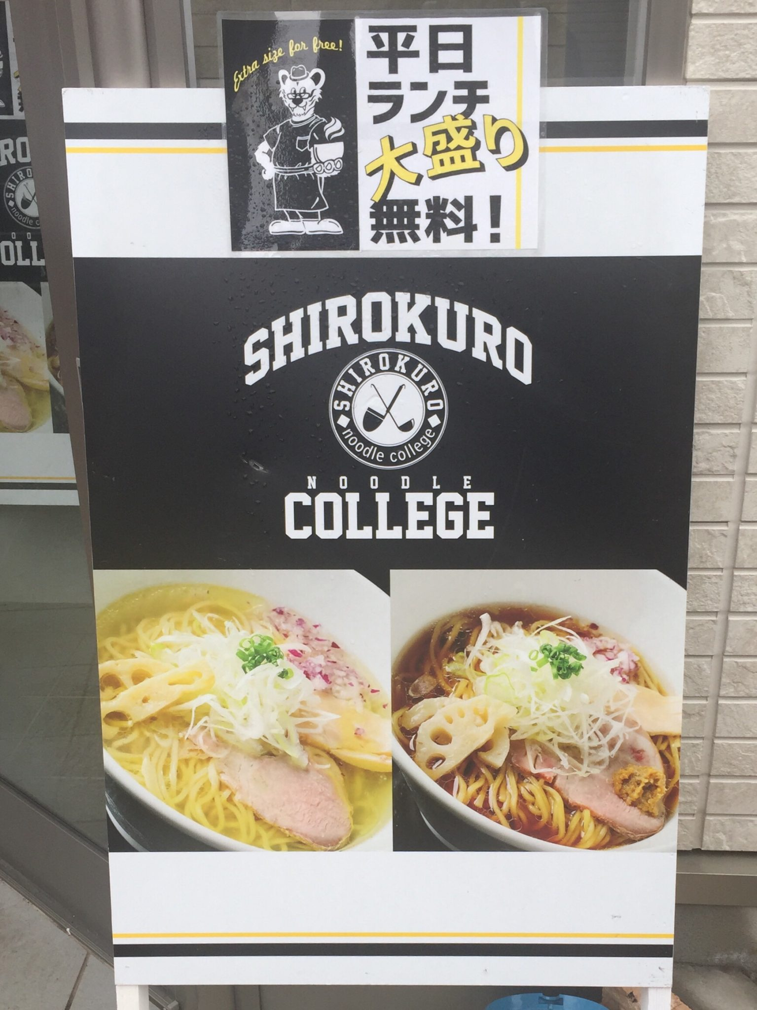 Noodle college SHIROKURO(シロクロ) 看板