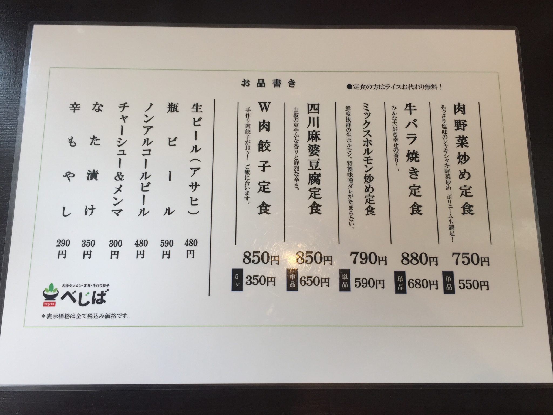 名物タンメン・定食・手作り餃子 べじば メニュー