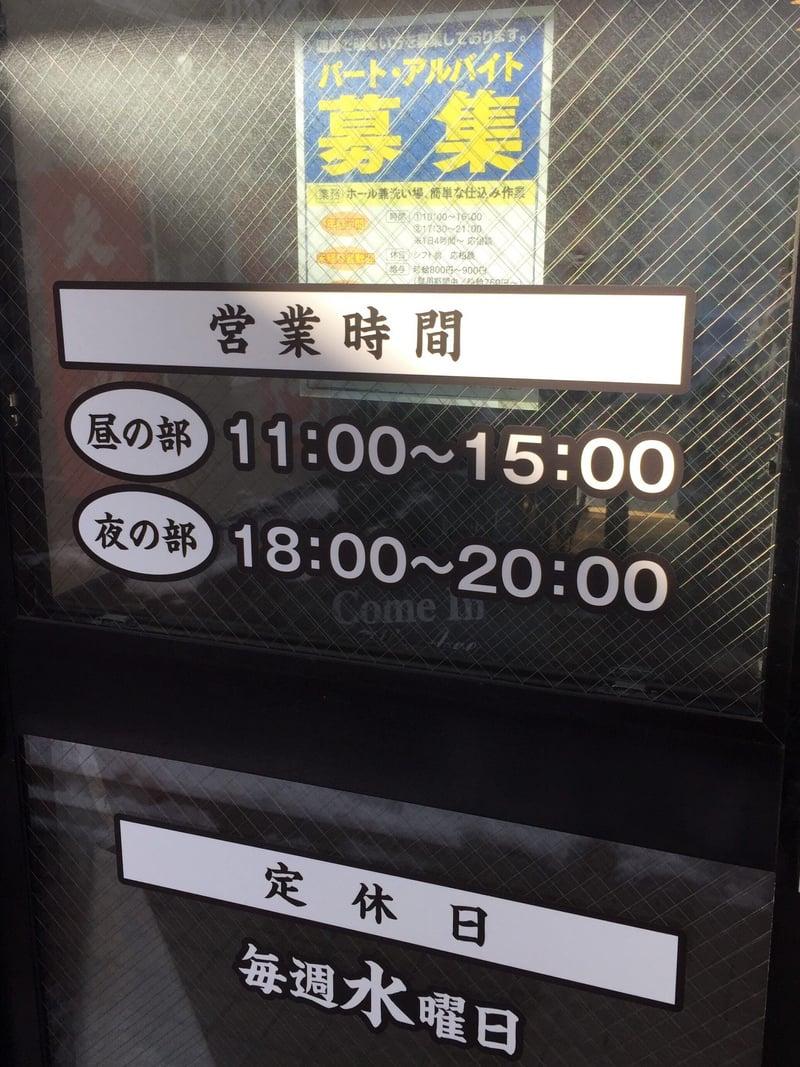 柳麺 多むら 外旭川店 営業時間 営業案内 定休日