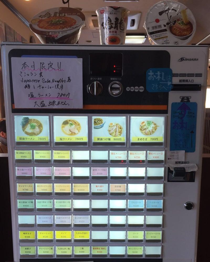 柳麺 多むら 外旭川店 券売機 メニュー