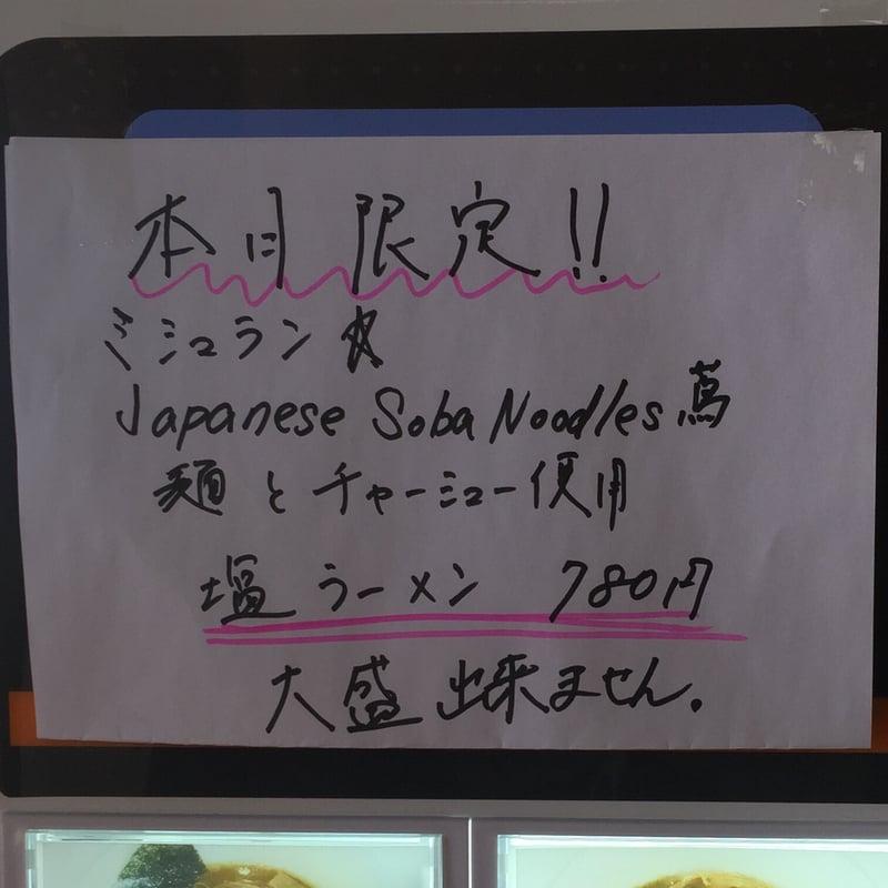 柳麺 多むら 外旭川店 メニュー 蔦 コラボ