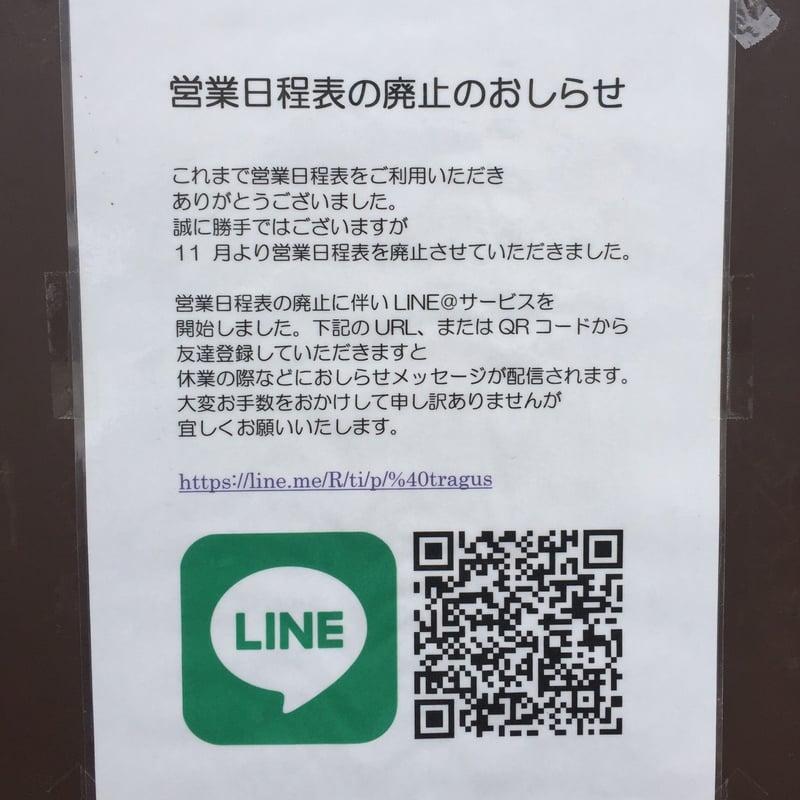 トラガス。 営業日程表廃止 LINE