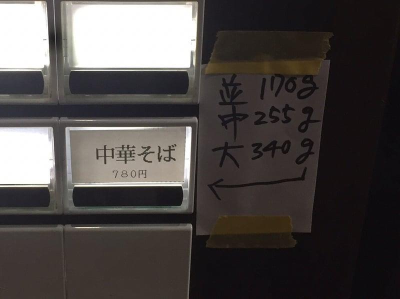 トラガス。 券売機 限定 中華そば