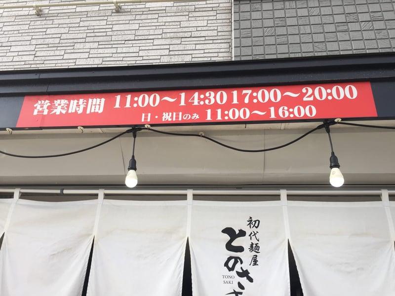 初代麺屋とのさき 営業時間 営業案内