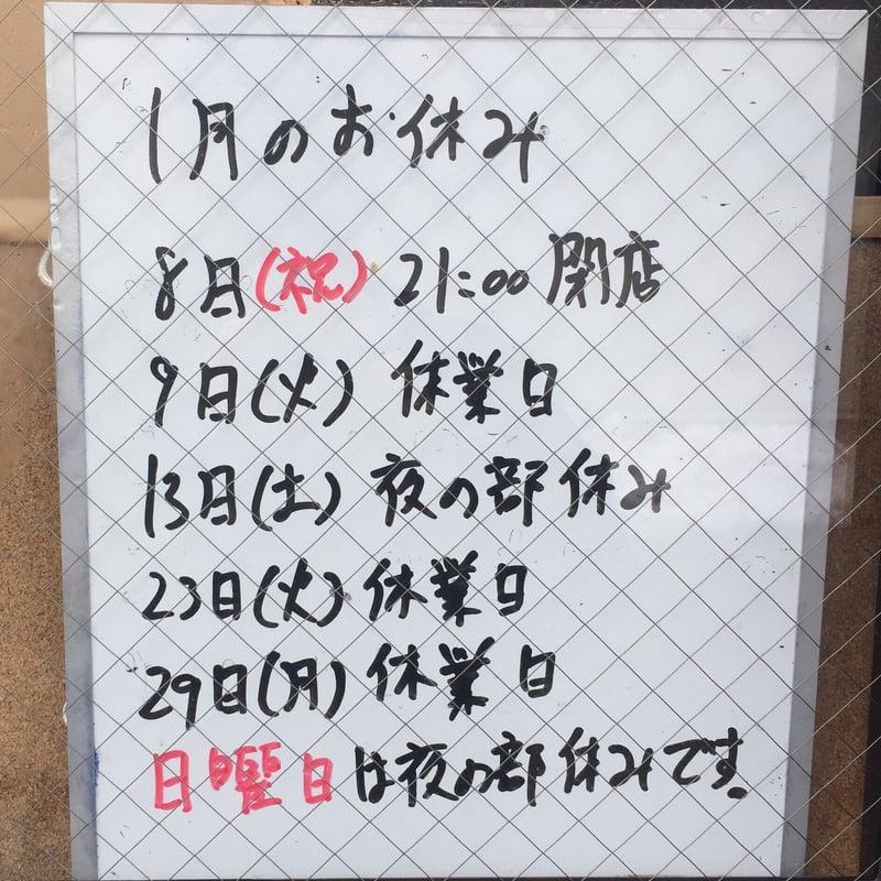 中華そばde小松 定休日 営業日程