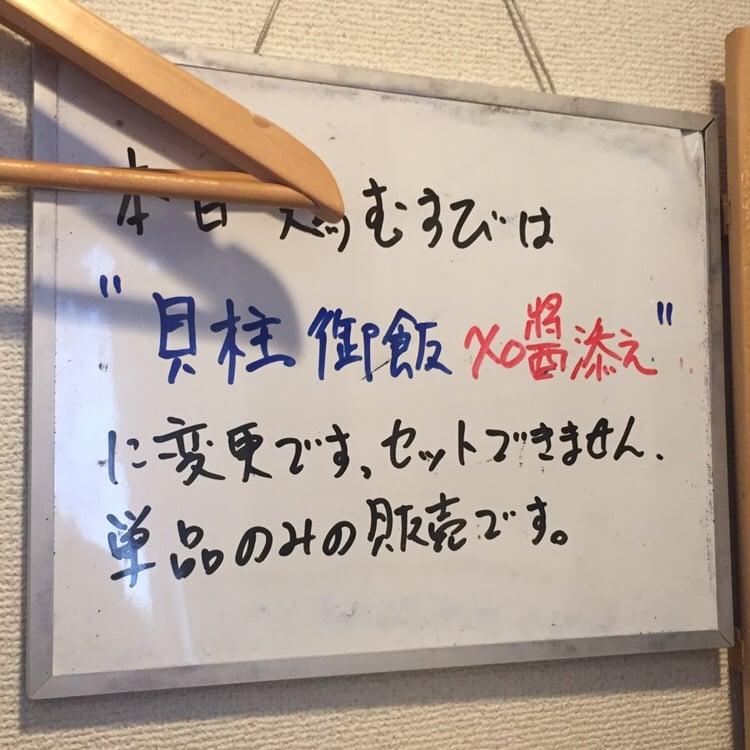 中華そばde小松 限定メニュー