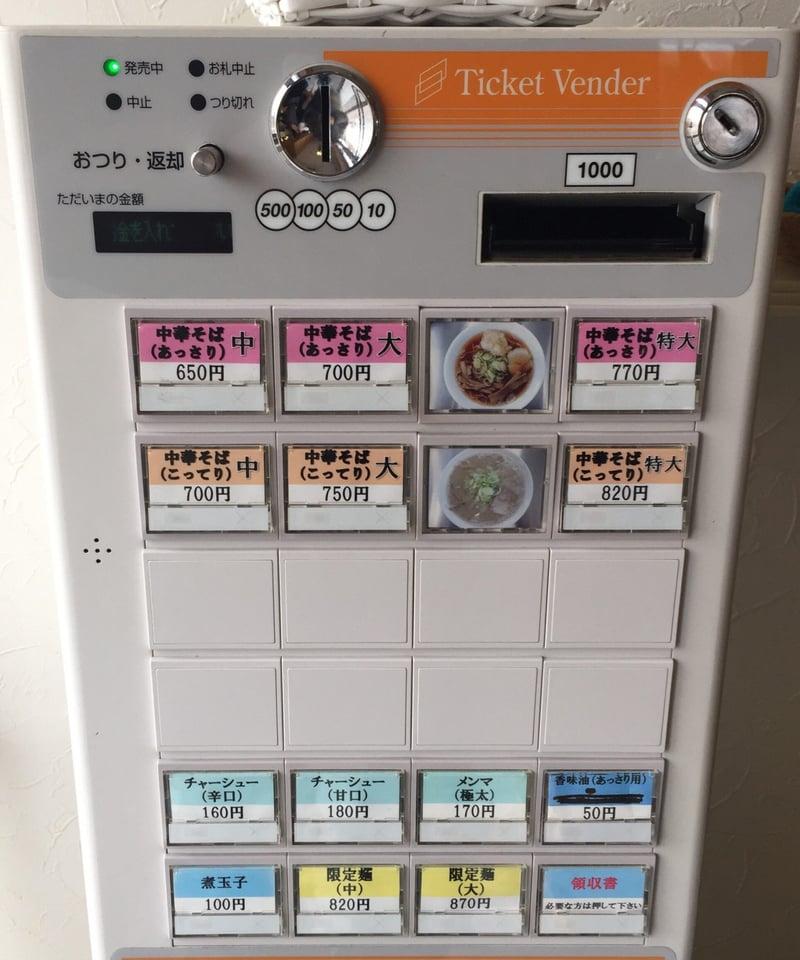 麺饗 松韻 券売機 メニュー