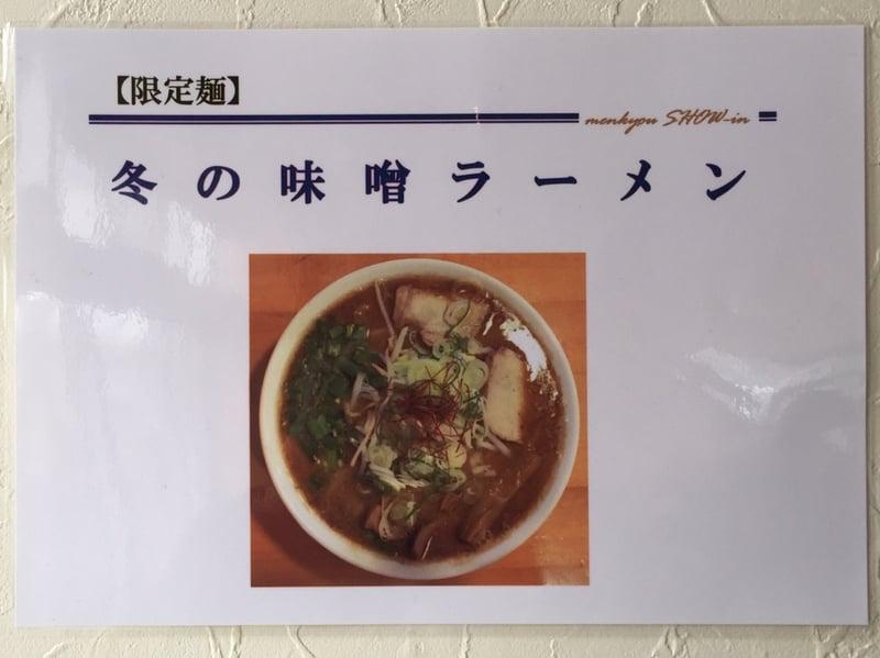 麺饗 松韻 限定麺 冬の味噌ラーメン