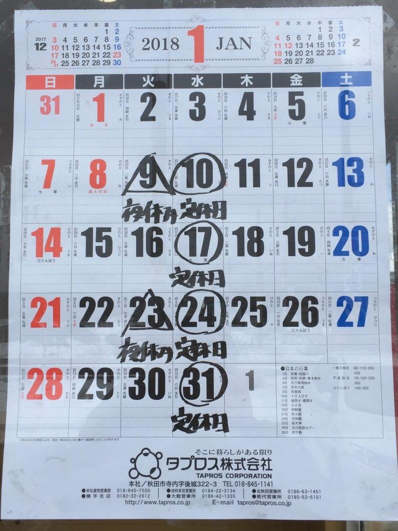 MONCHAN RAMEN SHUN(もんちゃんラーメン シュン) 営業案内 定休日 営業カレンダー