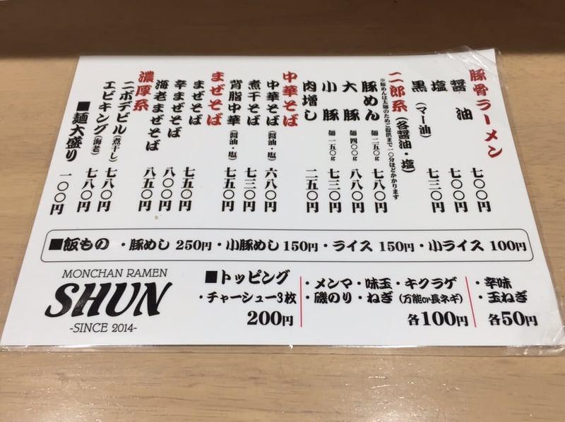 MONCHAN RAMEN SHUN(もんちゃんラーメン シュン) 営業案内 メニュー