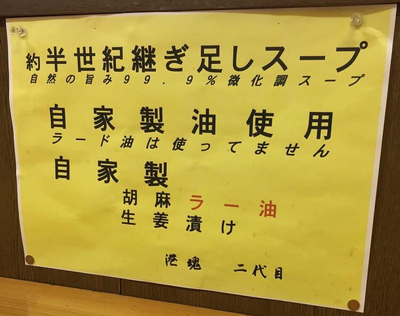 めしや@秋田市土崎 半世紀継ぎ足しスープ