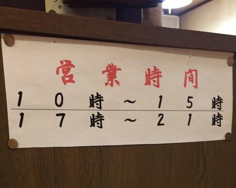 めしや@秋田市土崎 営業時間 営業案内