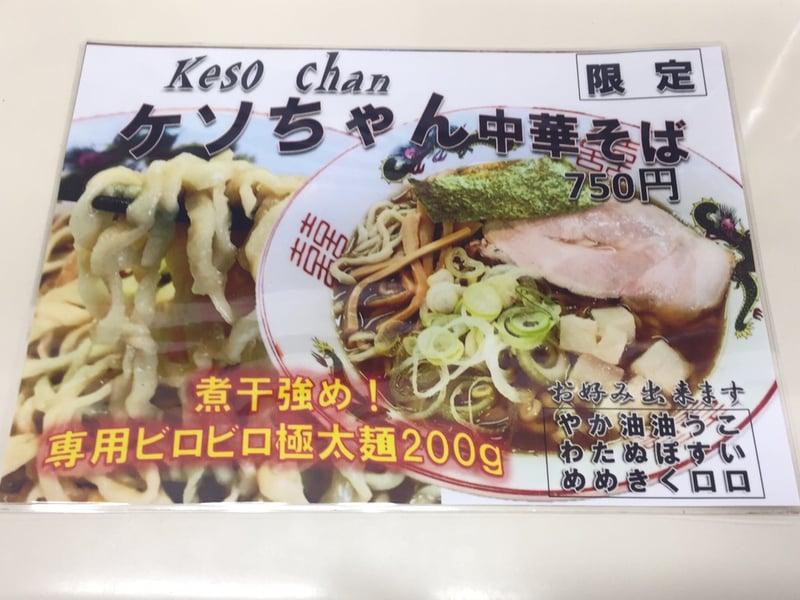 自家製麺 麺屋にぼすけ美郷店 メニュー ケソちゃん中華そば