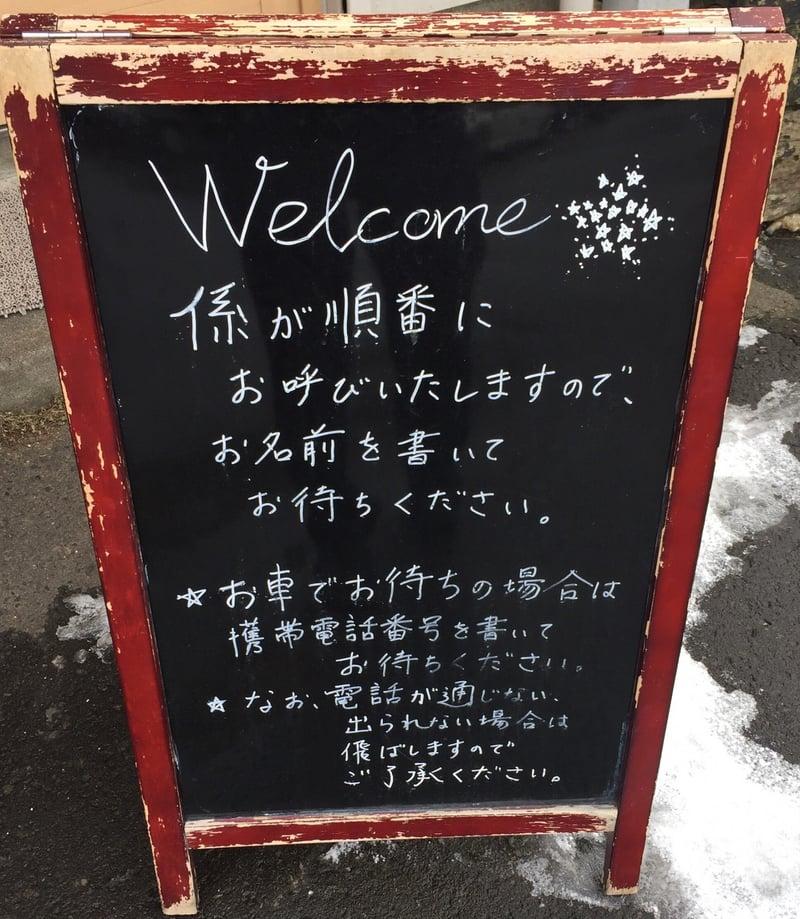 自家製麺 麺や二代目 夜来香 営業案内 看板