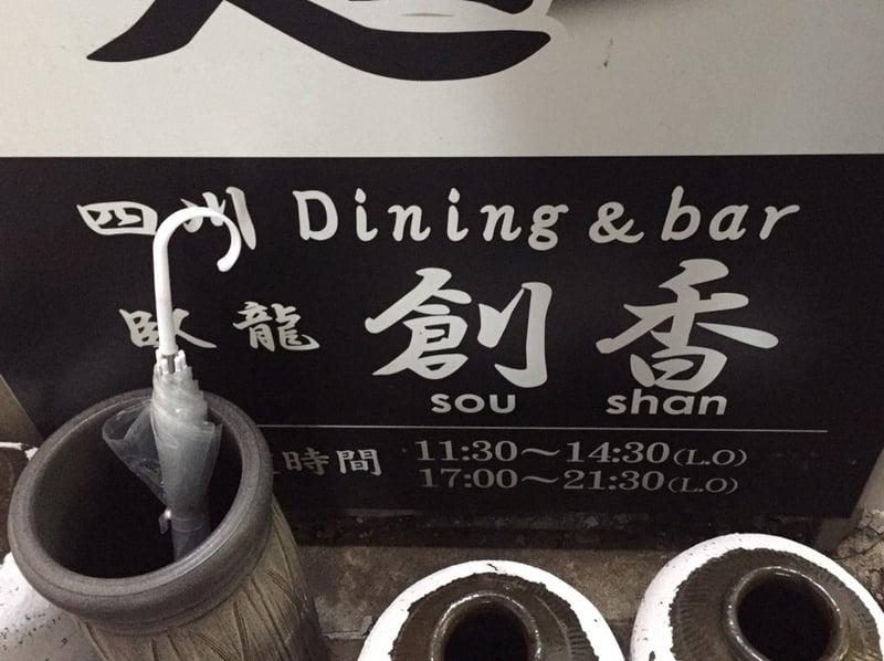 四川Dining&bar 臥龍 創香(がりゅう そうしゃん) 営業時間 営業案内