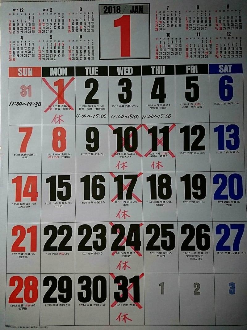 初代麺屋とのさき 定休日 営業カレンダー