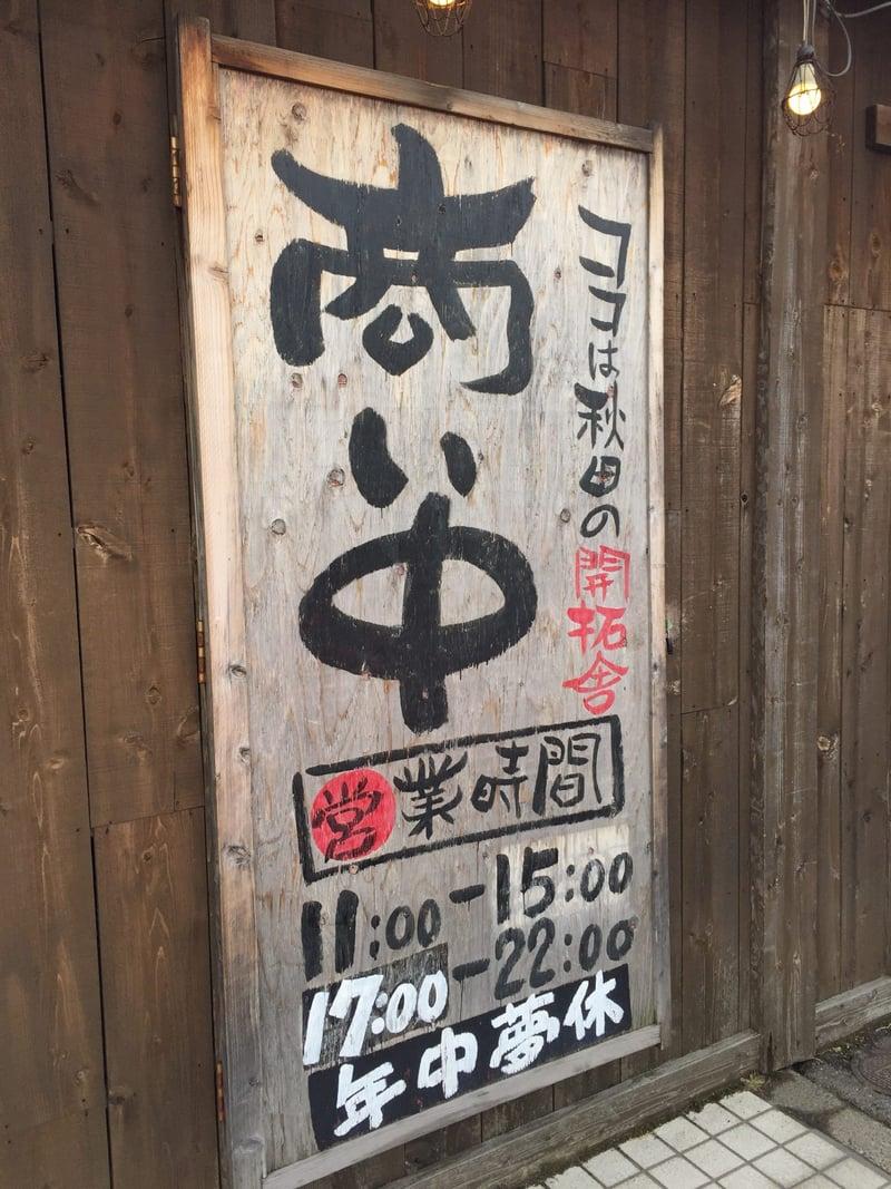竹本商店 つけ麺開拓舎 土崎店 営業時間 営業案内 定休日