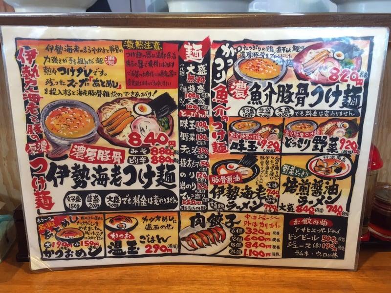 竹本商店 つけ麺開拓舎 土崎店 メニュー