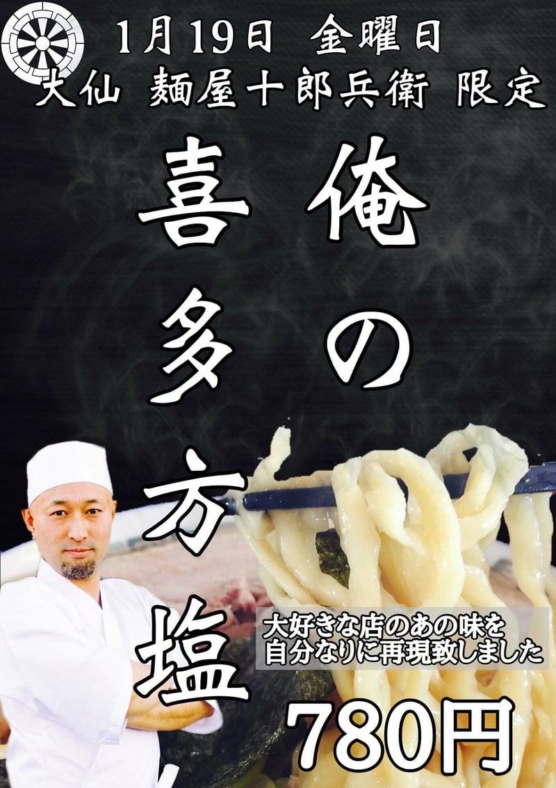 麺屋十郎兵衛 俺の喜多方塩