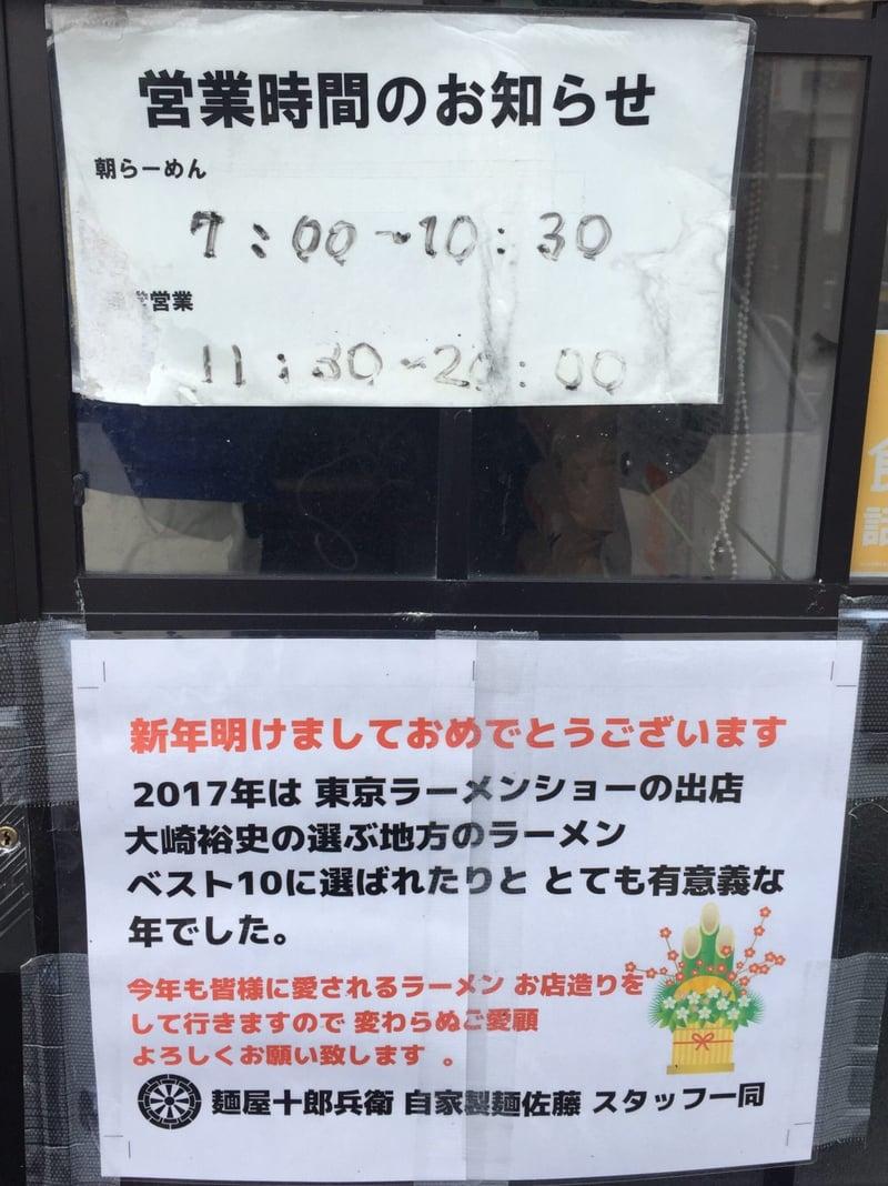麺屋十郎兵衛 営業時間 営業案内 定休日
