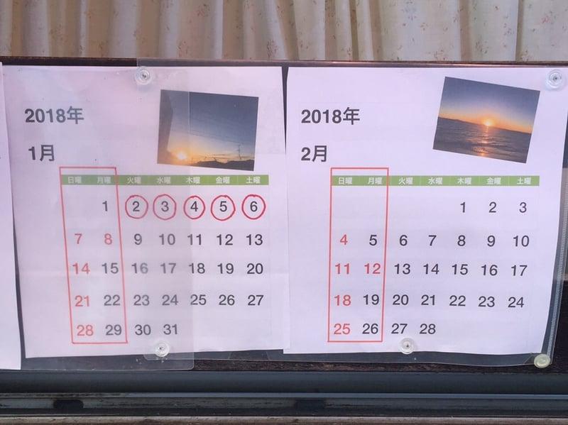 はつね@西荻窪 営業案内 定休日 営業カレンダー