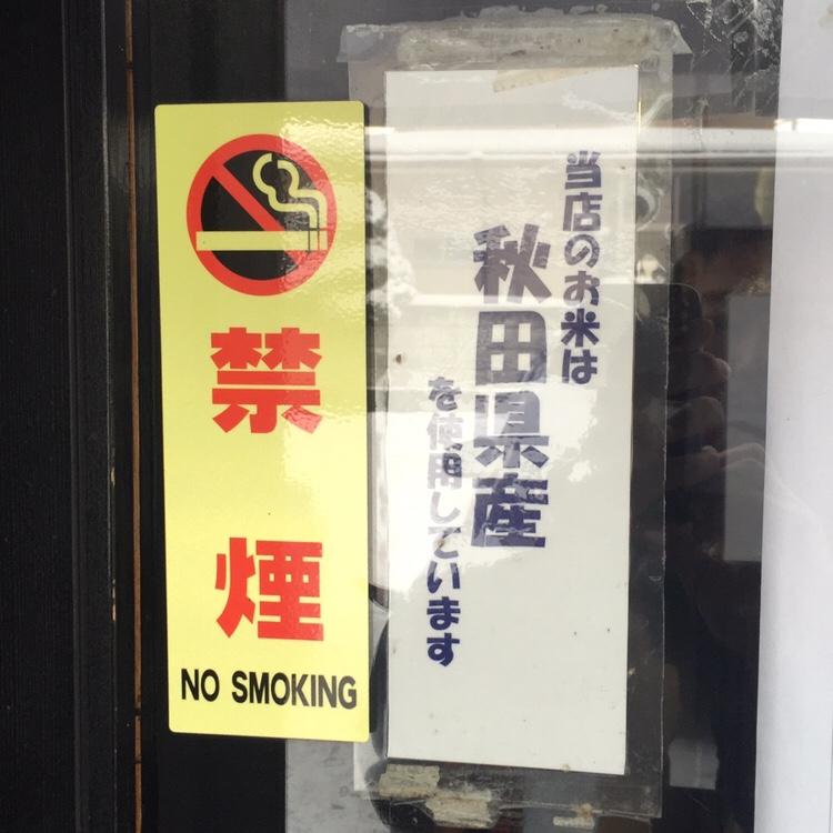 らーめん萬亀 営業案内 禁煙