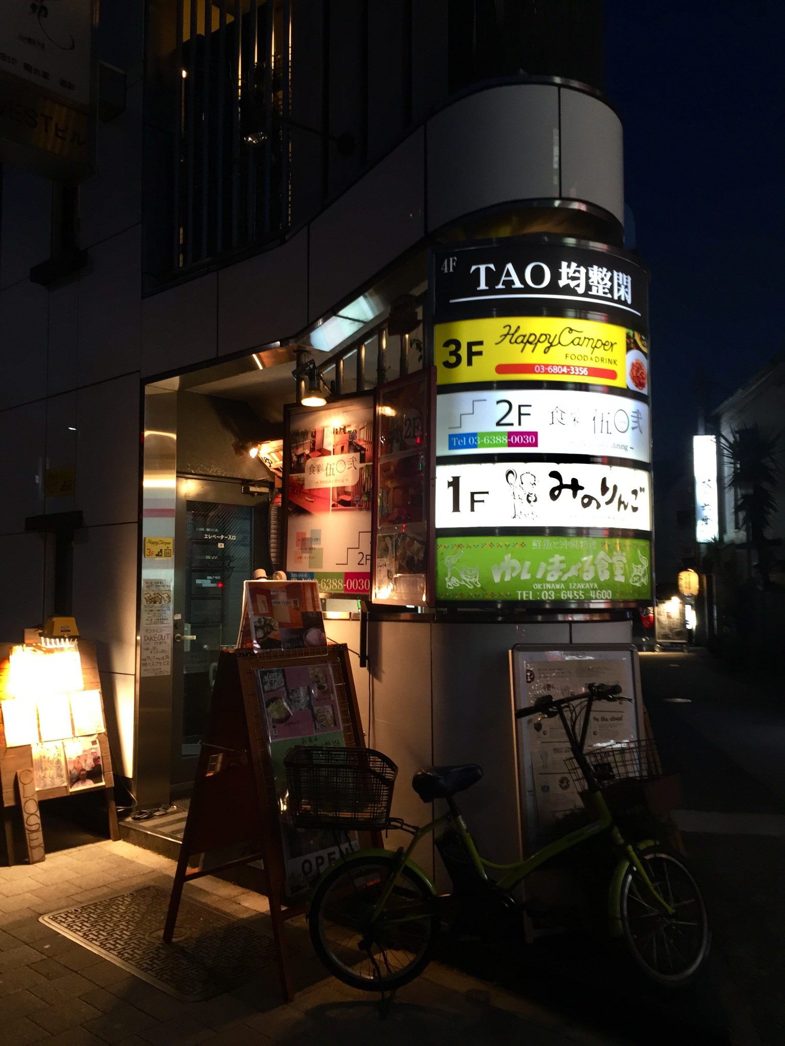 ゆいま~る食堂 原宿店&原宿バル HAPPY CAMPER@原宿